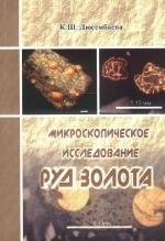 Микроскопическое исследование руд золота. Учебное пособие