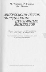 Микроскопическое определение прозрачных минералов. Справочник-определитель