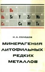 Минерагения литофильных редких металлов