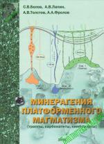 Минерагения платформенного магматизма (траппы, карбонатиты, кимберлиты)