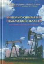 Минерально-сырьевая база Гомельской области (состояние и перспективы развития)