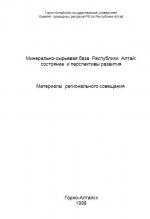 Минерально-сырьевая база республики Алтай: состояние и перспективы развития. Материалы регионального совещания