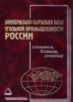 Минерально-сырьевая база угольной промышленности. В 2-х томах. Том 1 (состояние, динамика, развитие)
