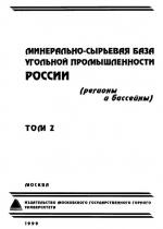 Минерально-сырьевая база угольной промышленности. В 2-х томах. Том 2 (регионы и бассейны)