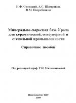 Минерально-сырьевая база Урала для керамической, огнеупорной и стекольной промышленности