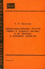 Минерально-сырьевые ресурсы Сибири и Дальнего Востока и их значение в народном хозяйстве