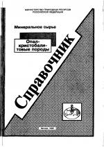 Минеральное сырье. Опал-кристобалитовые породы. Справочник