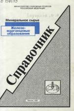Минеральное сырье. Железомарганцевые образования. Справочник