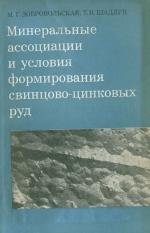 Минеральные ассоциации и условия формирования свинцово-цинковых руд