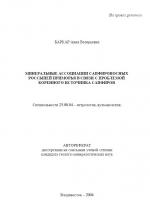 Минеральные ассоциации сапфироносных россыпей Приморья в связи с проблемой коренного источника сапфиров