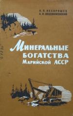 Минеральные богатства Марийской АССР