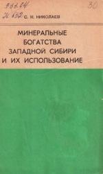 Минеральные богатства Западной Сибири и их использование