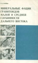 Минеральные фации гранитоидов малой и средней глубинности Дальнего Востока