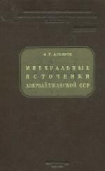 Минеральные источники Азербайджанской ССР