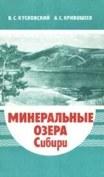 Минеральные озера Сибири (юг Красноярского края)