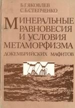 Минеральные равновесия и условия метаморфизма докембрийских мафитов