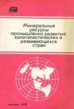 Минеральные ресурсы промышленно развитых капиталистических и развивающихся стран (на начало 1971 г)