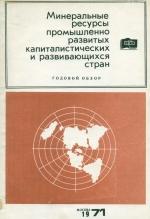 Минеральные ресурсы промышленно развитых капиталистических и развивающихся стран (на начало 1970 г)