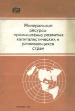 Минеральные ресурсы промышленно развитых капиталистических и развивающихся стран (на начало 1975 г.)