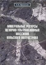 Минеральные ресурсы щёлочно-ультраосновных массивов Кольского полуострова