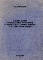 Минеральные строительные материалы, строительные горные породы и их месторождения. Учебное пособие
