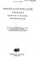 Минералогический анализ шлихов и рудных концентратов