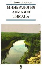 Минералогия алмазов Тимана