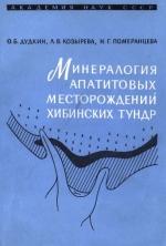 Минералогия апатитовых месторождений Хибинских тундр