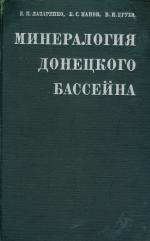 Минералогия Донецкого бассейна. Часть 1.