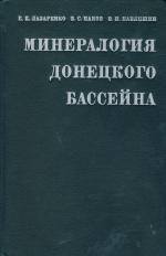 Минералогия Донецкого бассейна. Часть 2.