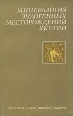 Минералогия эндогенных месторождений Якутии