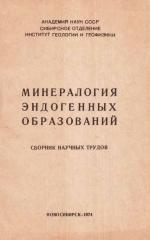 Минералогия эндогенных образований. Сборник научных трудов
