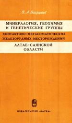 Минералогия, геохимия и генетические группы контактово-метасоматических железорудных месторождений Алтае-Саянской области