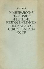 Минералогия, геохимия и генезис редкоземельных пегматитов щелочных гранитов Северо-Запада СССР