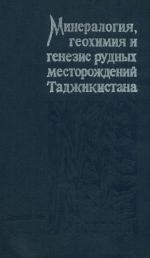 Минералогия, геохимия и генезис рудных месторождений Таджикистана