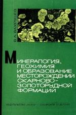 Минералогия, геохимия и образование месторождений скарново-золоторудной формации