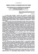 Минералогия, геохимия и петрография. Генетические аспекты геохимических исследований в гидротермальных рудных месторождениях