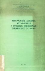 Минералогия, геохимия, метаморфизм и полезные ископаемые Башкирского Зауралья