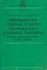 Минералогия горелых отвалов Челябинского угольного бассейна (опыт минералогии техногенеза)