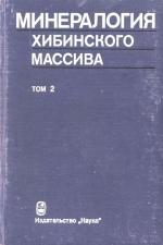 Минералогия Хибинского массива. Том 2.