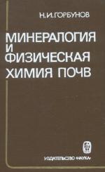 Минералогия и физическая химия почв
