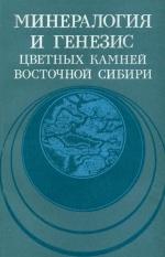 Минералогия и генезис цветных камней Восточной Сибири