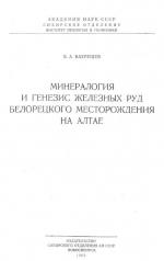 Минералогия и генезис железных руд Белорецкого месторождения на Алтае