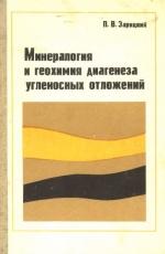 Минералогия и геохимия диагенеза угленосных отложений (на материалах Донецкого бассейна). Часть 1