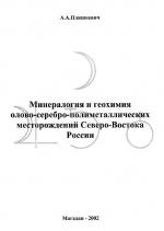 Минералогия и геохимия олово-серебро-полиметаллических месторождений Северо-Востока России