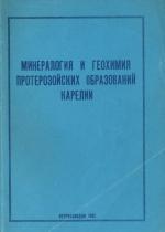 Минералогия и геохимия протерозойских образований Карелии
