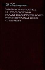 Минералогия и геология радиоактивного минерального сырья