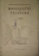 Минералогия и геология