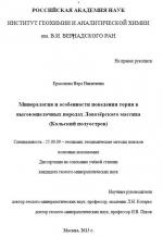 Минералогия и особенности поведения тория в высокощелочных породах Ловозёрского массива (Кольский полуостров)