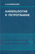 Минералогия и петрография. Учебник для техникумов